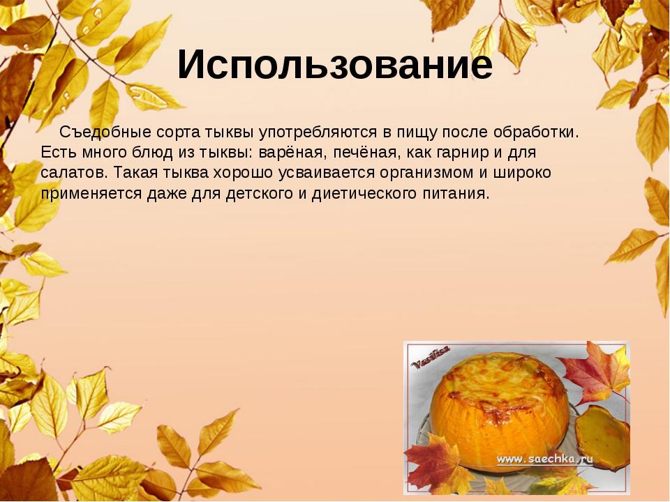 Использование Съедобные сорта тыквы употребляются в пищу после обработки. Ес...