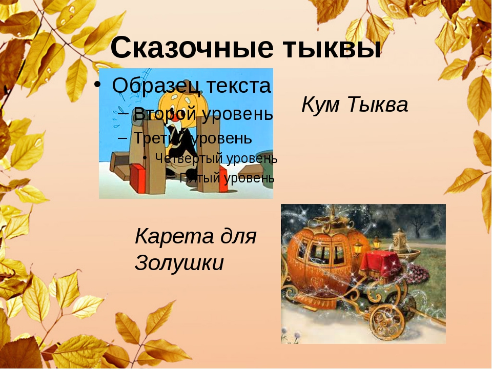 Сказочные тыквы Кум Тыква Карета для Золушки