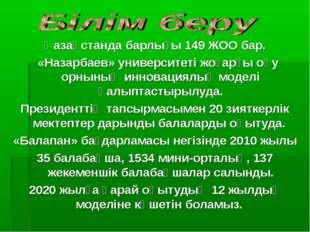 Қазақстанда барлығы 149 ЖОО бар. «Назарбаев» университеті жоғарғы оқу орнының