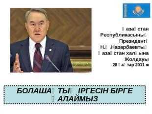 Қазақстан Республикасының Президенті Н.Ә.Назарбаевтың Қазақстан халқына Жолда