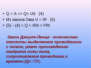 Q = A => Q= UIt (4) Из закона Ома U = IR (5) (5)→(4) = Q = IRIt = I²Rt Закон