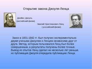 Открытие закона Джоуля-Ленца Джеймс Джоуль (английский физик) Эмилий Христиа