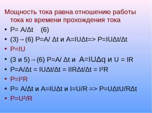 Мощность тока равна отношению работы тока ко времени прохождения тока P= A/Δt