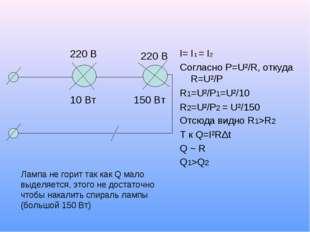 10 Вт 150 Вт 220 В 220 В I= I1 = I2 Согласно P=U²/R, откуда R=U²/P R1=U²/P1=U
