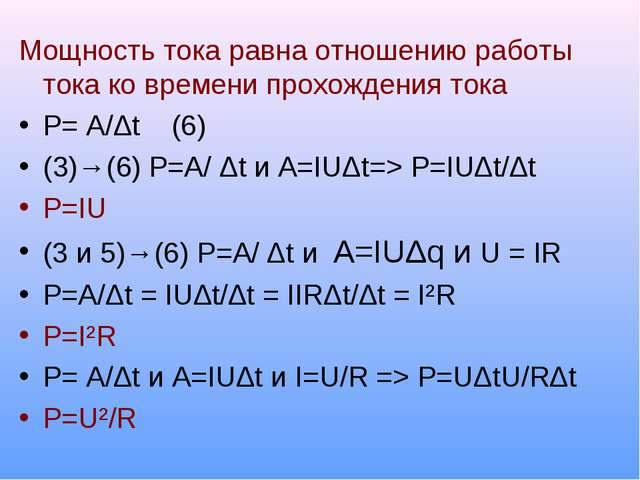 Мощность тока равна отношению работы тока ко времени прохождения тока P= A/Δt...