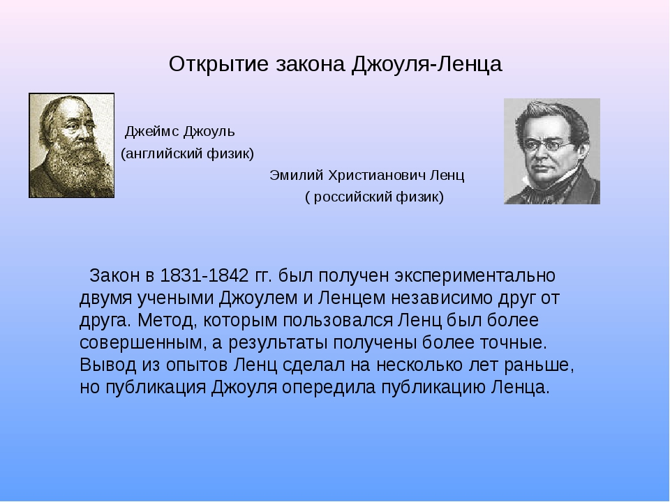 Открытие закона Джоуля-Ленца Джеймс Джоуль (английский физик) Эмилий Христиа...