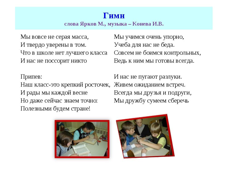 Гимн слова Ярков М., музыка – Конева И.В. Мы вовсе не серая масса, И твердо у...