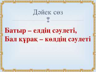 Дәйек сөз Батыр – елдің сәулеті, Бал құрақ – көлдің сәулеті 