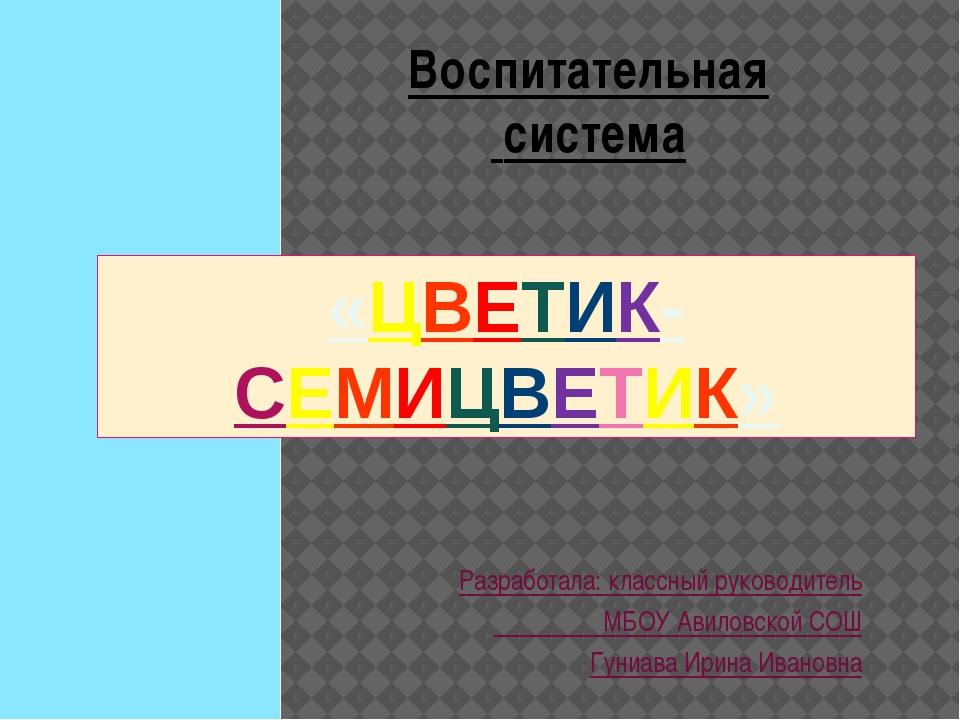 Разработала: классный руководитель МБОУ Авиловской СОШ Гуниава Ирина Ивановна...