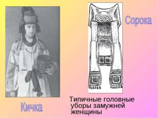 Типичные головные уборы замужней женщины