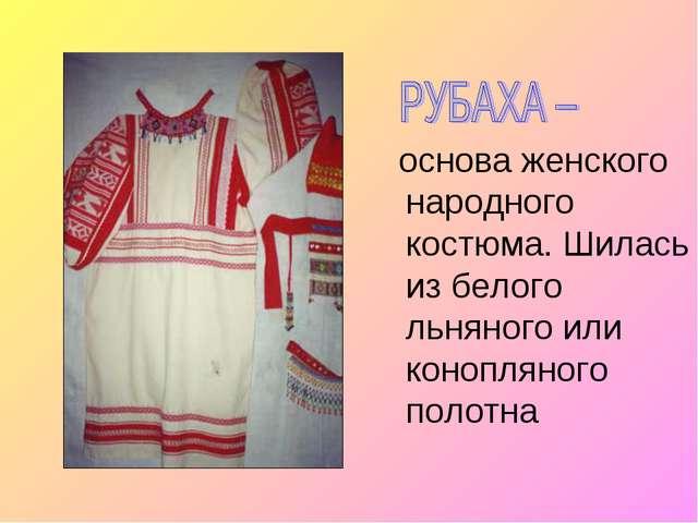основа женского народного костюма. Шилась из белого льняного или конопляного...
