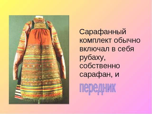 Сарафанный комплект обычно включал в себя рубаху, собственно сарафан, и