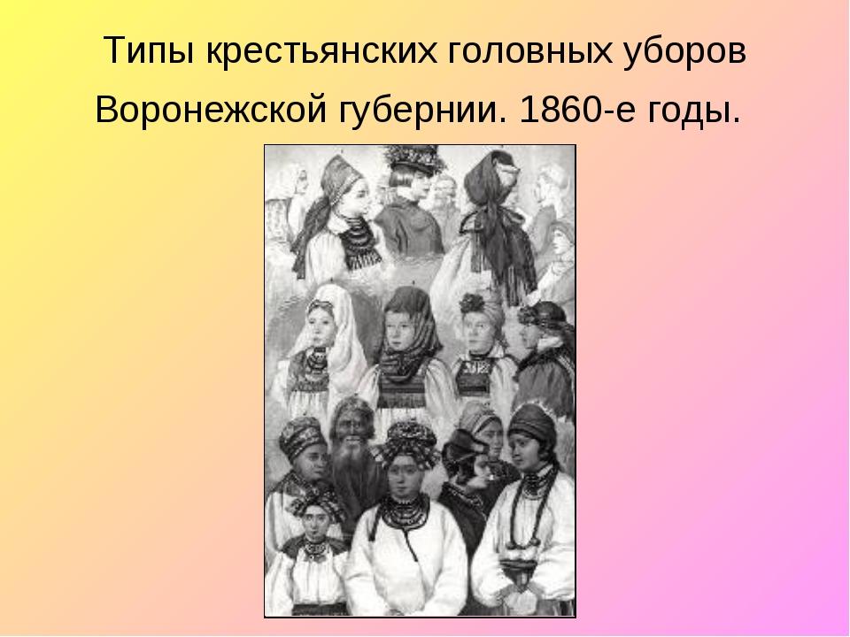 Типы крестьянских головных уборов Воронежской губернии. 1860-е годы.