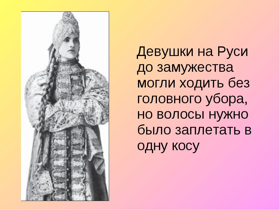 Девушки на Руси до замужества могли ходить без головного убора, но волосы ну...