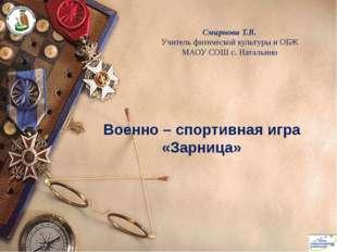 Смирнова Т.В. Учитель физической культуры и ОБЖ МАОУ СОШ с. Натальино Военно