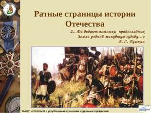 Ратные страницы истории Отечества 2…Да ведают потомки православных Земли родн