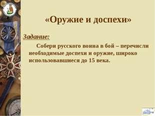 «Оружие и доспехи» Задание: Собери русского воина в бой – перечисли необходи