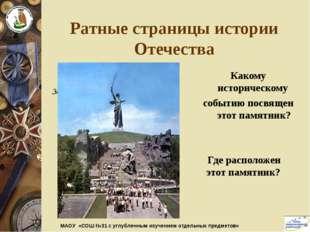 Ратные страницы истории Отечества «…Да ведают потомки православных Земли родн