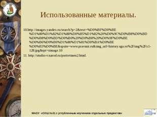 Использованные материалы. 10.http://images.yandex.ru/search?p=2&text=%D0%BF%D
