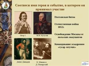 Соотнеси имя героя и событие, в котором он принимал участие Полтавская битва
