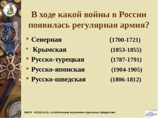 В ходе какой войны в России появилась регулярная армия? Северная (1700-1721)