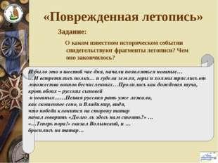 «Поврежденная летопись» Задание: О каком известном историческом событии свид