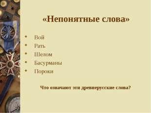 «Непонятные слова» Вой Рать Шелом Басурманы Пороки Что означают эти древнеру