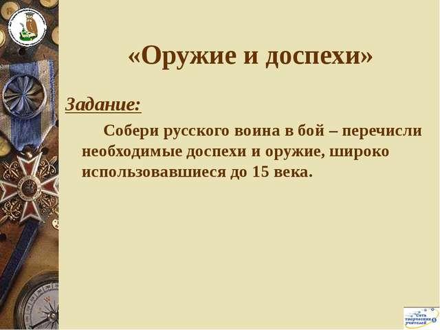 «Оружие и доспехи» Задание: Собери русского воина в бой – перечисли необходи...