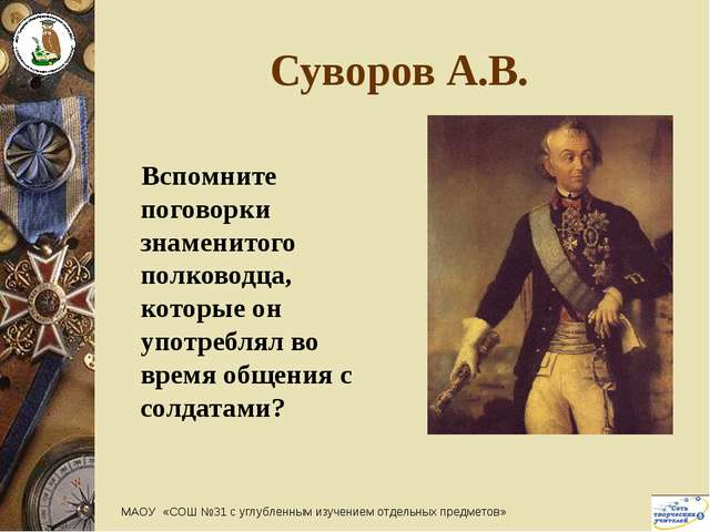 Суворов А.В. Вспомните поговорки знаменитого полководца, которые он употребля...