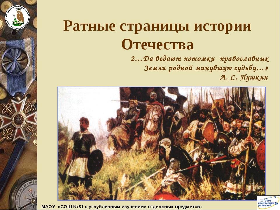 Ратные страницы истории Отечества 2…Да ведают потомки православных Земли родн...