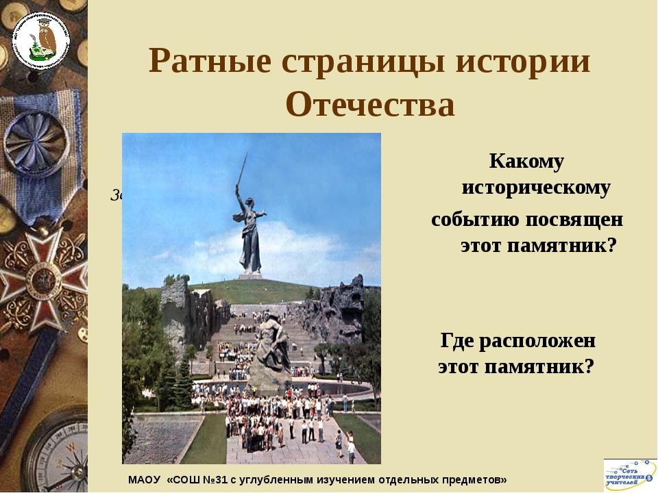 Ратные страницы истории Отечества «…Да ведают потомки православных Земли родн...