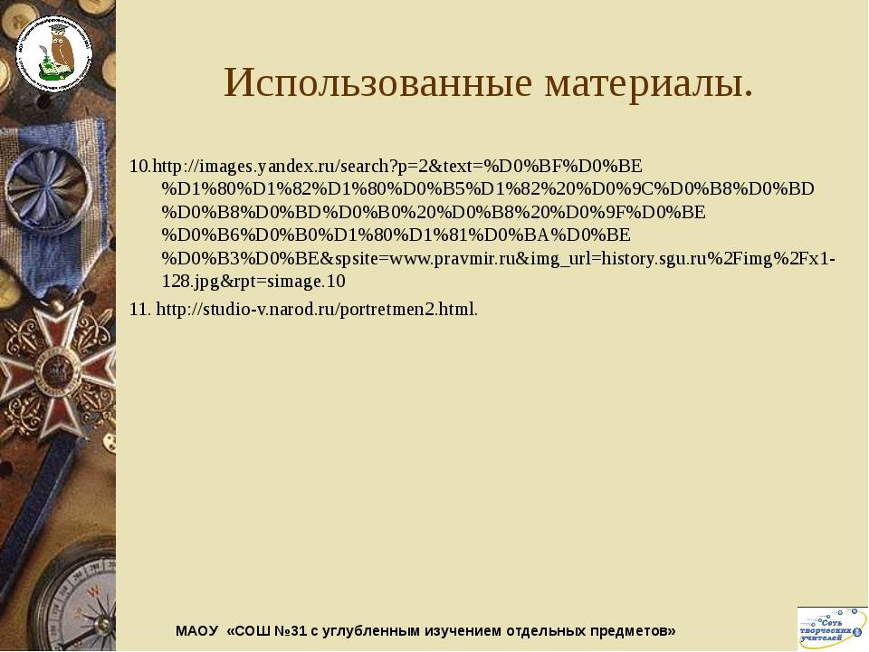 Использованные материалы. 10.http://images.yandex.ru/search?p=2&text=%D0%BF%D...