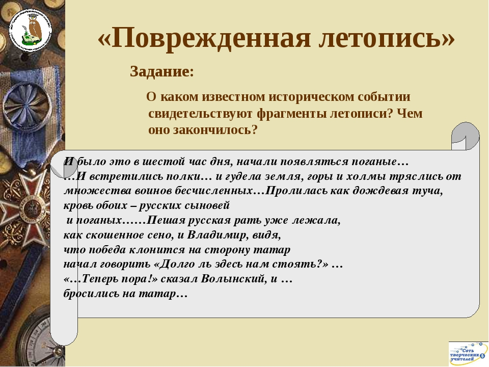 «Поврежденная летопись» Задание: О каком известном историческом событии свид...