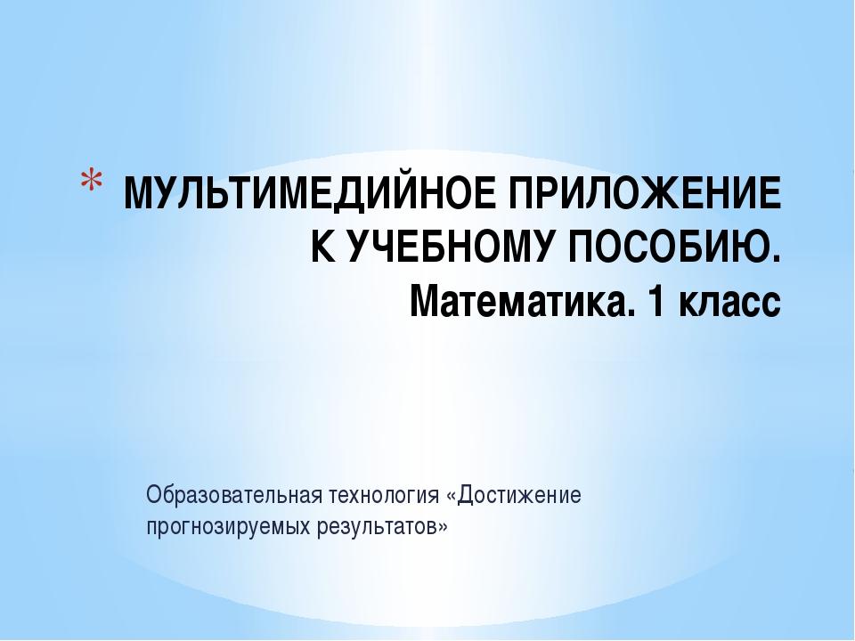 Образовательная технология «Достижение прогнозируемых результатов» МУЛЬТИМЕДИ...