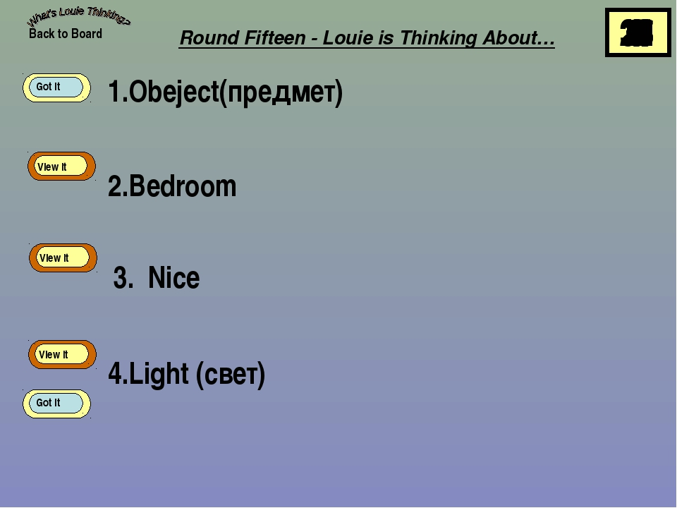 1.Obeject(предмет) 2.Bedroom 3. Nice 4.Light (свет) Back to Board View It Vie...