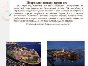Петропавловская крепость. Уже через год появились все шесть бастионов (высту