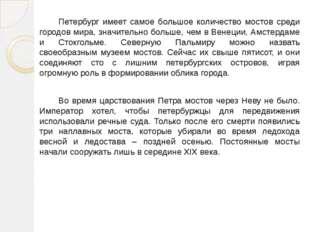 Петербург имеет самое большое количество мостов среди городов мира, значите