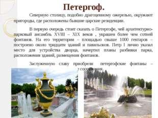 Петергоф. Северную столицу, подобно драгоценному ожерелью, окружают пригоро