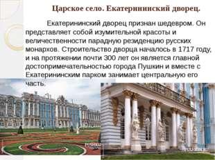 Царское село. Екатерининский дворец. Екатерининский дворец признан шедевром