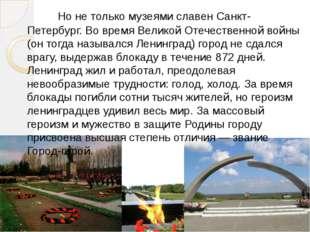 Но не только музеями славен Санкт-Петербург. Во время Великой Отечественно