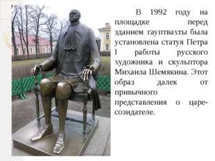 В 1992 году на площадке перед зданием гауптвахты была установлена статуя