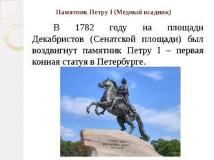 Памятник Петру I (Медный всадник) В 1782 году на площади Декабристов (Сенат
