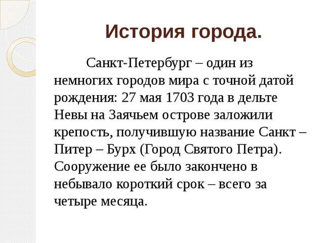Презентация по окружающему миру quot Города России Санкт  Санкт Петербург один из немногих городов мира с точной да