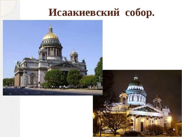Исаакиевский собор.
