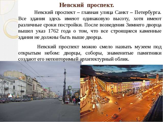 Невский проспект. Невский проспект – главная улица Санкт – Петербурга. Все...