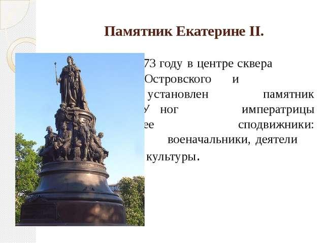 Памятник Екатерине II. В 1873 году в центре сквера площадей Островско...