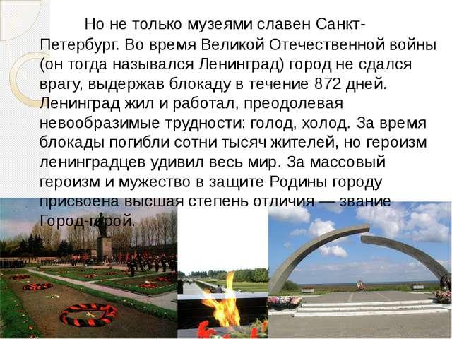 Но не только музеями славен Санкт-Петербург. Во время Великой Отечественно...