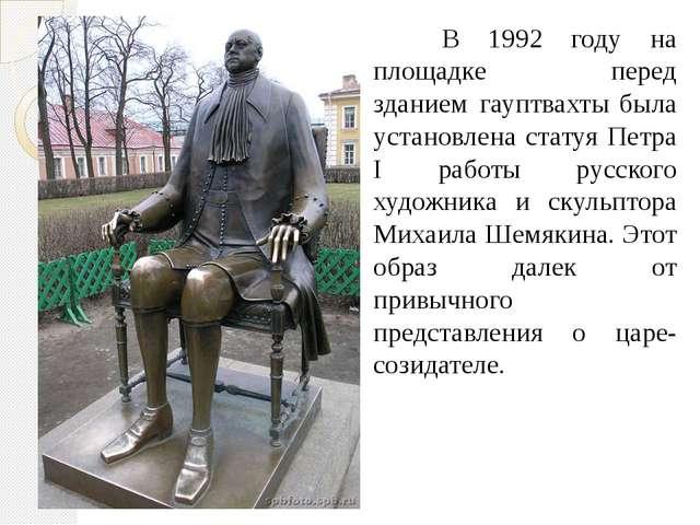 В 1992 году на площадке перед зданием гауптвахты была установлена статуя...