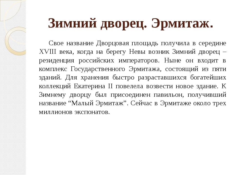 Зимний дворец. Эрмитаж. Свое название Дворцовая площадь получила в середине...