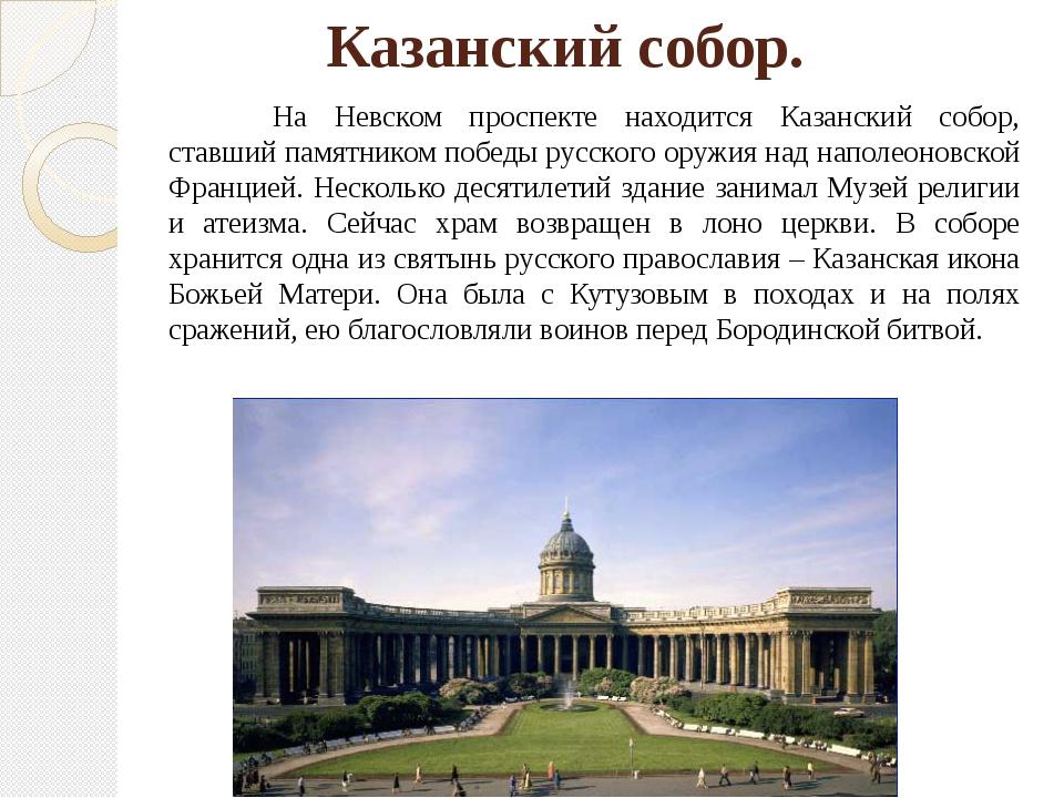 Казанский собор. На Невском проспекте находится Казанский собор, ставший па...